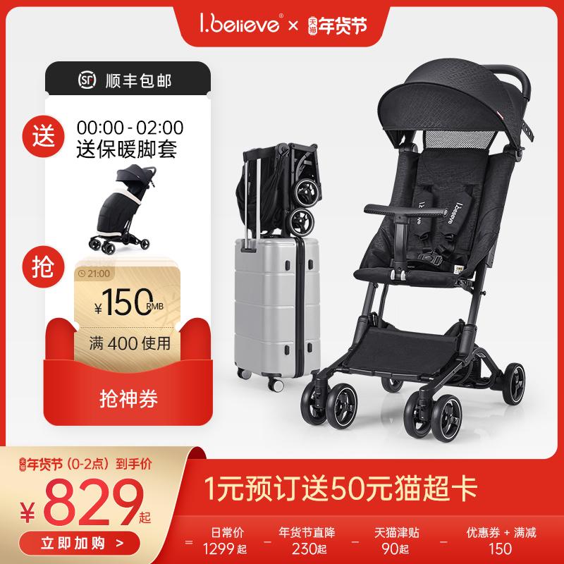 ibelieve爱贝丽宝宝超轻便婴儿推车可坐可躺轻便儿童口袋推车伞车