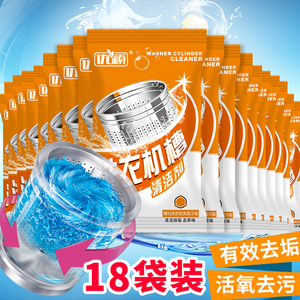 18 bags drum pulsator washing machine tank cleaner cleaning agent automatic inner cylinder descaling deodorant deodorant