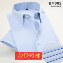 夏季薄ww0浅蓝色斜ou短袖青年商务职业工装休闲白衬衣男寸衫