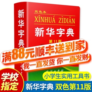 Xinhua Dictionary Eleventh Edition Latest Edition Genuine 2019 Primary School Dedicated Commercial Press Two-Color Edition Grades 1-6 Eleventh Standard New Multifunctional Dictionary Pinyin Reference Book Junior High School Students Modern Chinese Dictionary Idioms