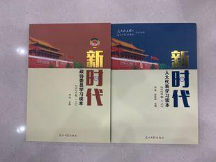 新时代人大代表学习读本2020年(上)+新时代政协委员学习读本2020年(上)刘伟主编 光明日报出版社