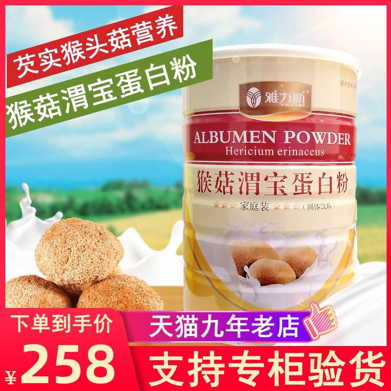 雅力斯猴菇渭宝蛋白粉营养猴头菇蛋白质粉920克/罐