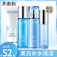 水密码正品护肤品全套ag7补水保湿ri嫩肤美白淡斑学生化妆品