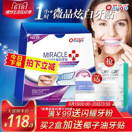 欧诺洁牙贴小苏打洁白牙齿美白去黄牙非神器速效去牙渍垢烟渍14对