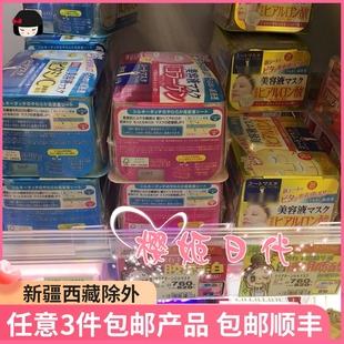 日本KOSE高丝面膜30片胶原蛋白保湿补水高浸透盒装抽取式美白面膜