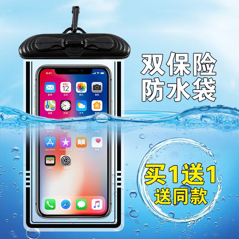 手机防水袋游泳通用女oppo壳男挂脖华为vivo潜水套触屏手密封保护