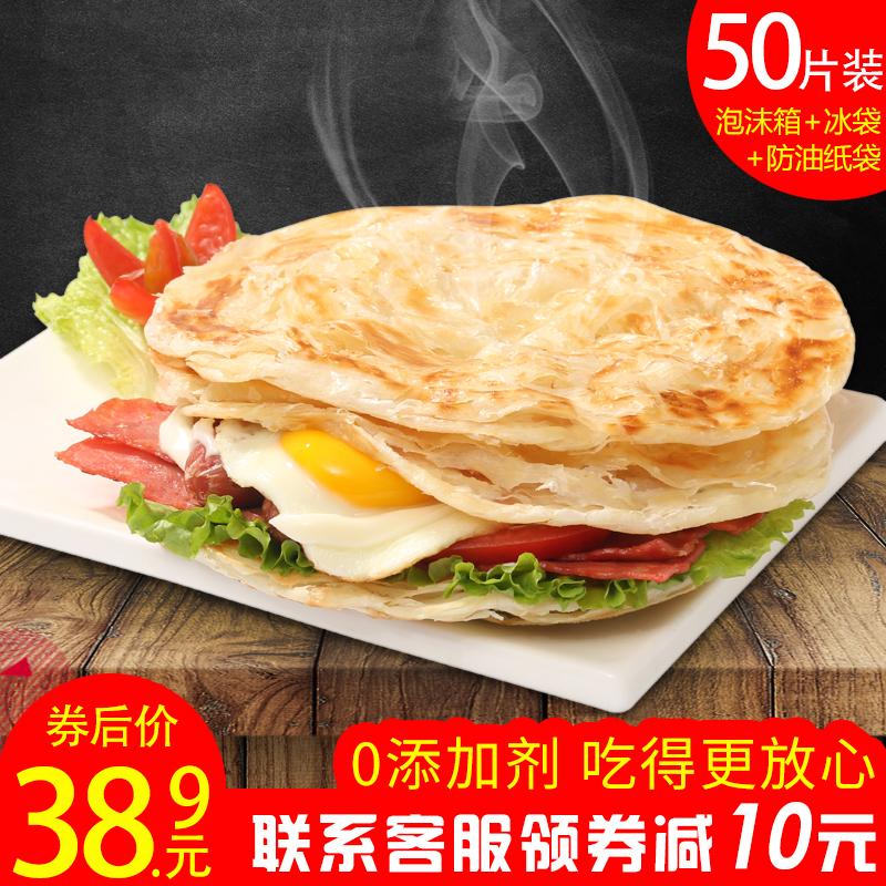 在线美食正宗台湾手抓饼面饼包邮 50片家庭装早餐原味手抓煎饼