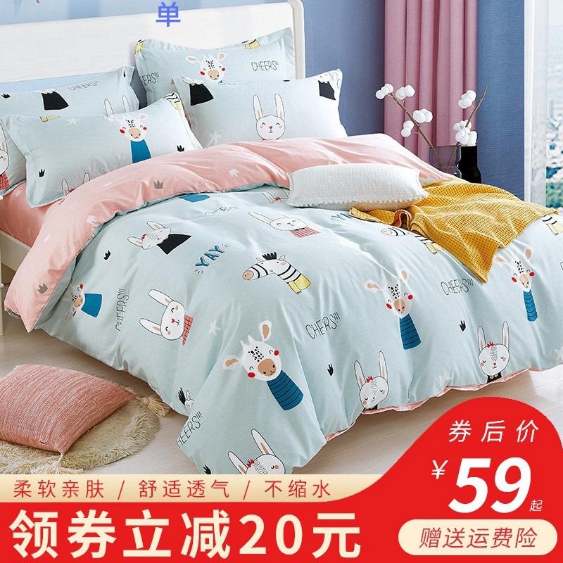 床上四件套网红款床单被套磨毛学生宿舍三件套单人双人床上用品4满79元减30元