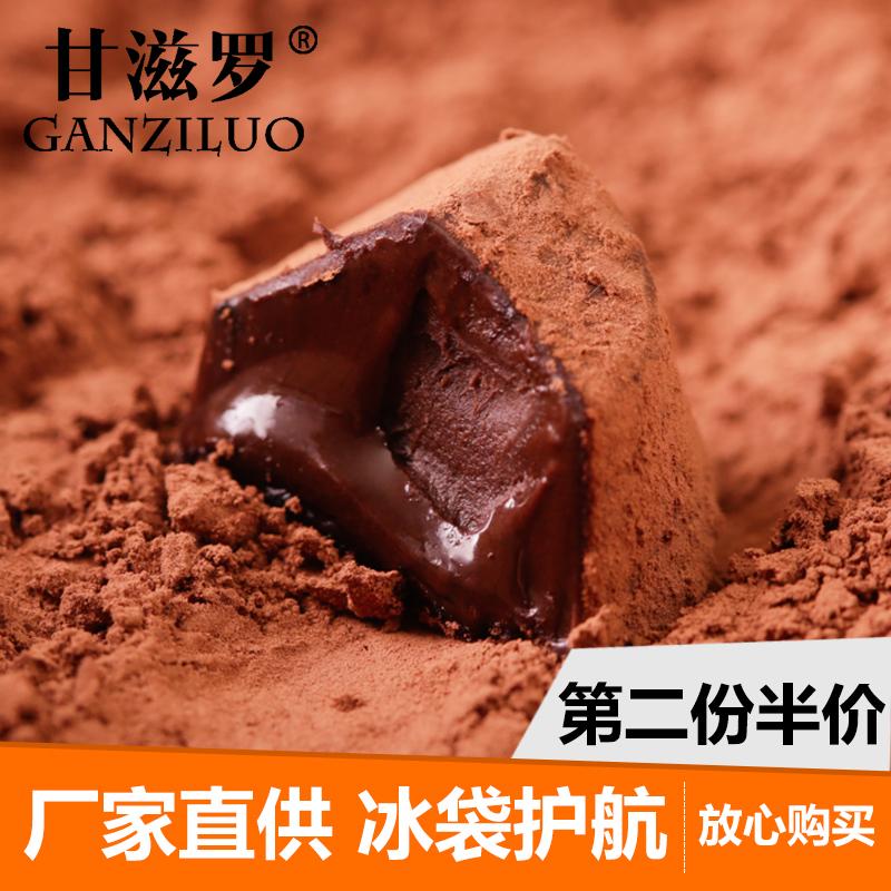 甘滋罗手工松露型黑巧克力纯可可脂散装零食礼盒装送女友生日200g