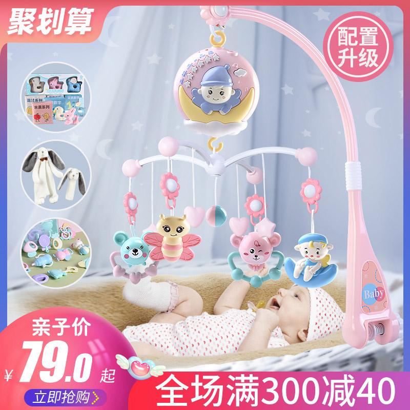 新生婴儿玩具0-1岁床铃音乐旋转床上挂件3月初生宝宝益智床头摇铃