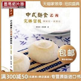 预售 原版进口书 林宥君《中式麵食乙丙級完勝密技:酥油皮、糕漿皮類》上優文化