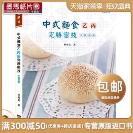 预售 原版进口书 林宥君《中式麵食乙丙級完勝密技:水調和類》上優文化