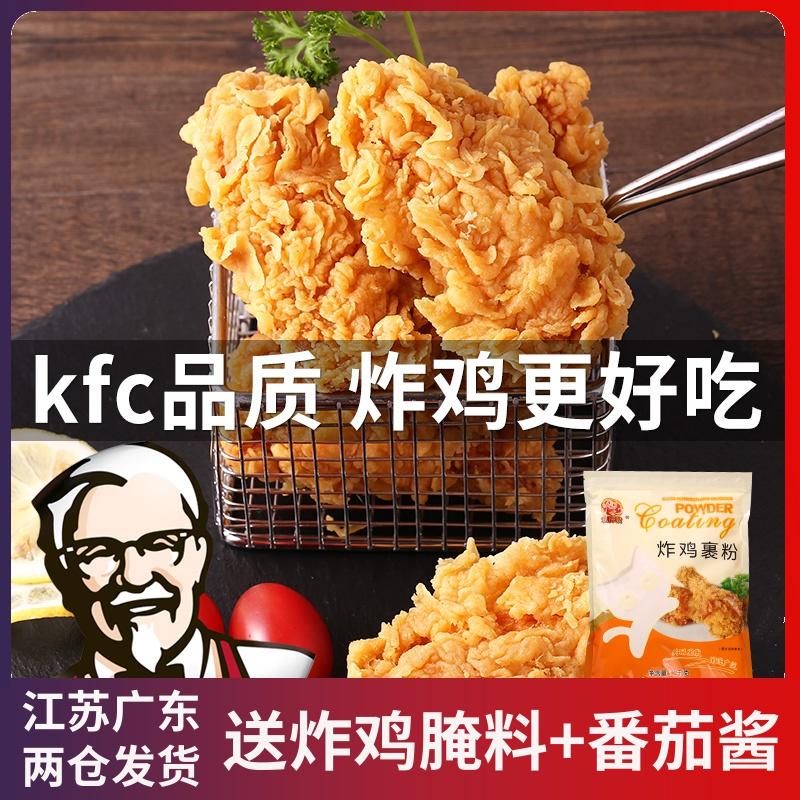 炸鸡粉 裹粉脆皮炸鸡腿粉油炸家用1kg kfc脆鳞炸鸡翅鸡排炸鸡裹粉优惠券