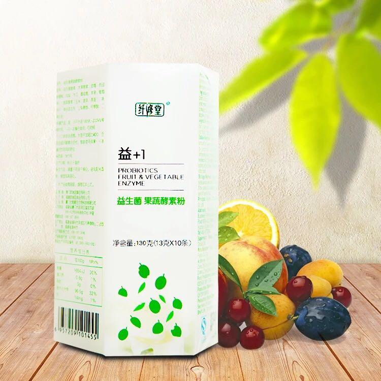 纤修堂酵素粉、益生菌复合果蔬酵素!保证正品!