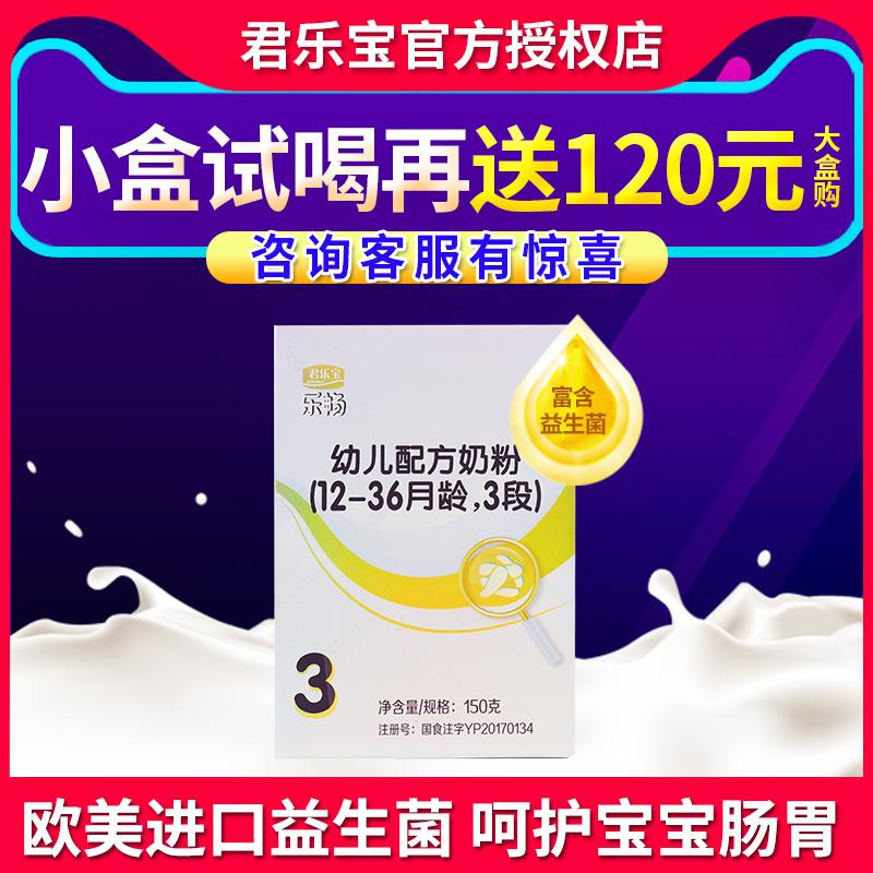 君乐宝乐畅婴儿配方奶粉3段(1-3岁婴儿适用)小盒150g