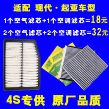 适配领动瑞纳索八名图IX3ez10悦动起ozK5原厂空气空调滤芯格