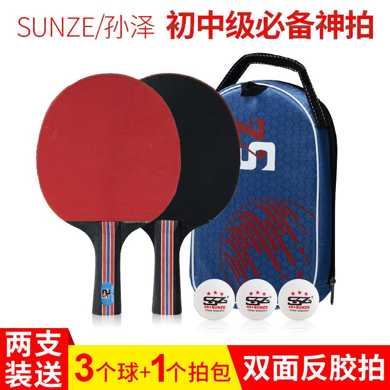孙泽正品乒乓球拍三星初学者兵乓球成品直拍横拍学生2只装ppq