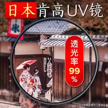 肯高UV镜MC多xb5镀膜77-wm适用于佳能索尼富士微单反40.5 43 46