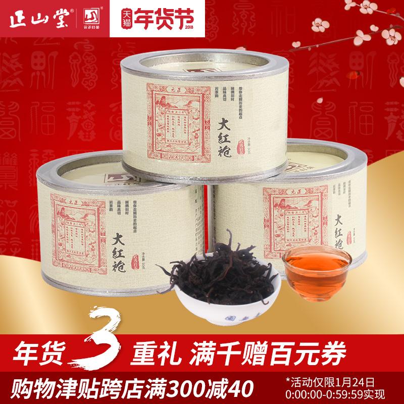 【特惠】正山堂茶业 元正特级大红袍武夷山岩茶茶叶50g*3罐年货