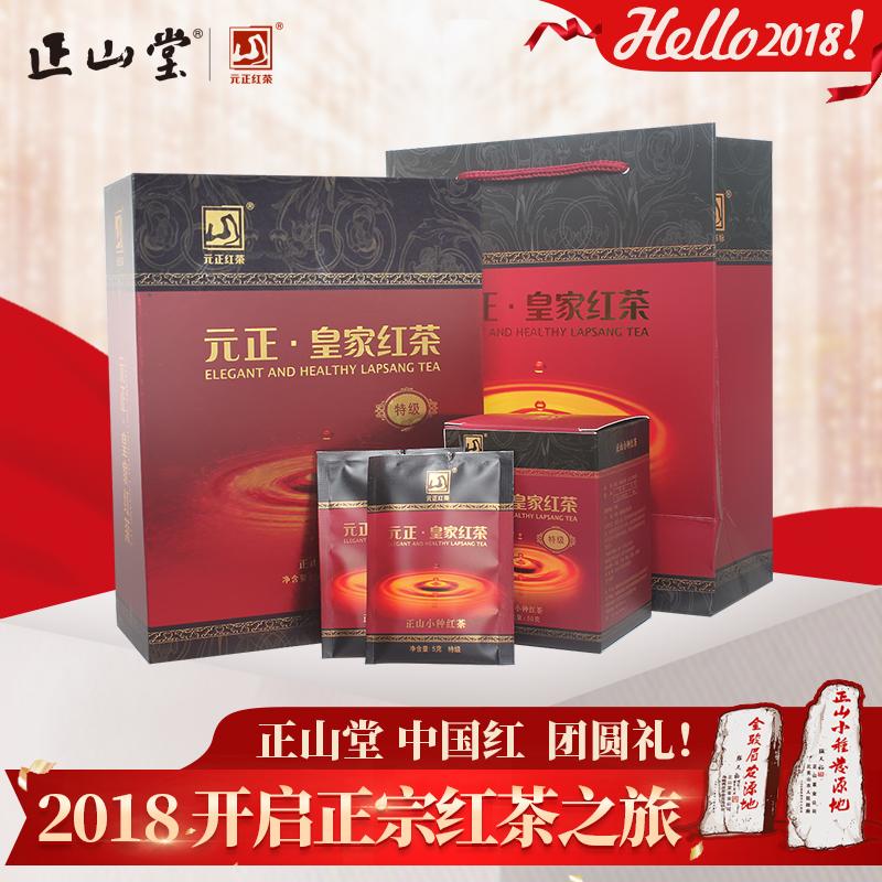 正山堂茶业 元正皇家红茶特级200g年货茶叶礼盒装 桐木关正山小种