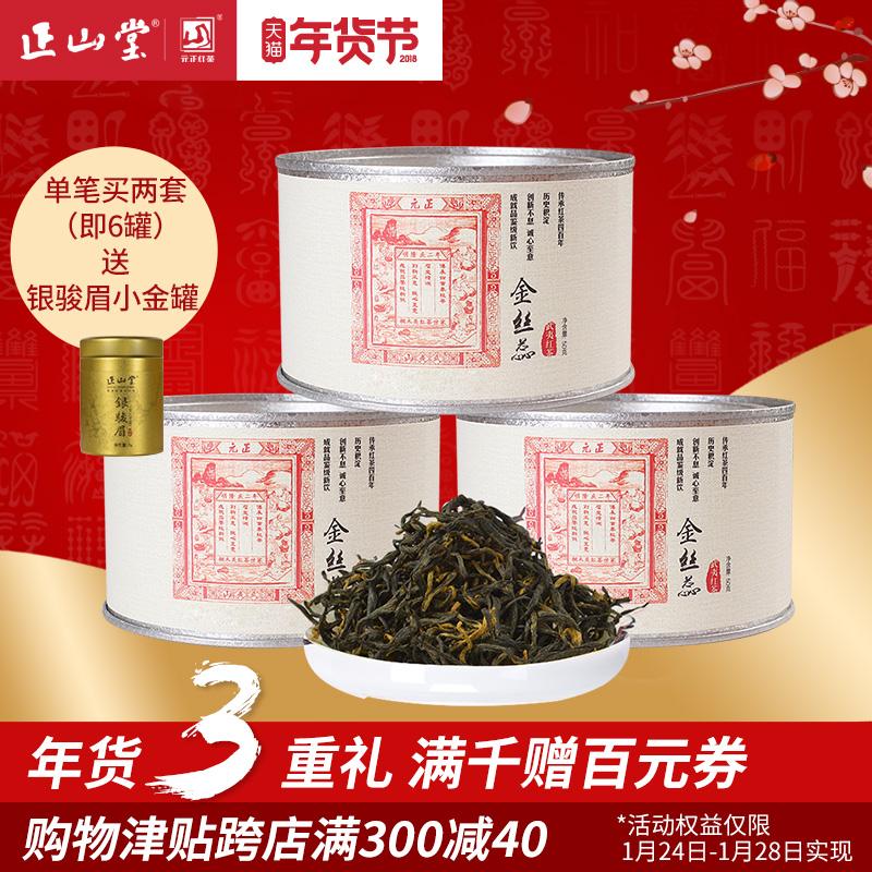 【特惠】正山堂茶业 元正金丝蕊蜜香特级正山小种红茶茶叶3罐年货