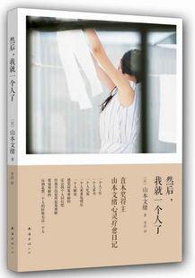然后,我就一个人了,(日)山本文绪,南海出版公司9787544252829正版现货