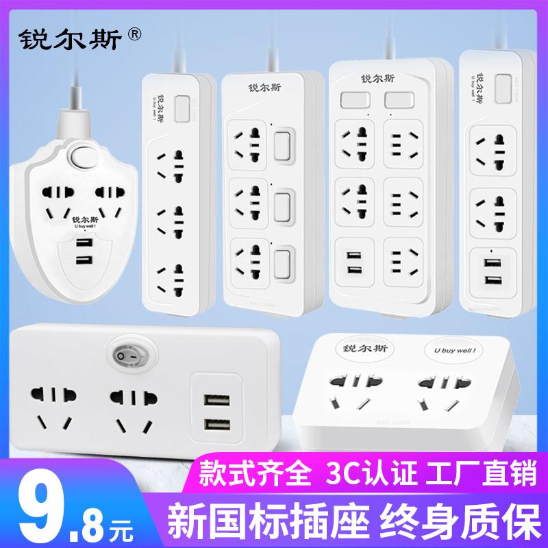 锐尔斯带USB多孔长线插排插板多功能拖接插线板家用无线插座面板