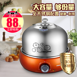Meyou Mingyou 304 stainless steel egg cooker multifunctional egg steamer large capacity automatic power off egg steamer