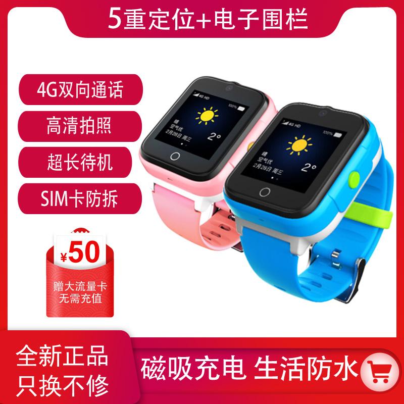 【六一礼物送50流量卡】小淘当家儿童智能4G电话手表防丢防水定位