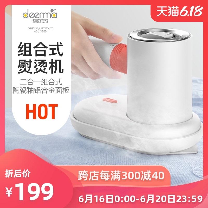德尔玛手持挂烫机家用便携收纳电熨斗旅行小型熨烫衣服平烫蒸汽刷
