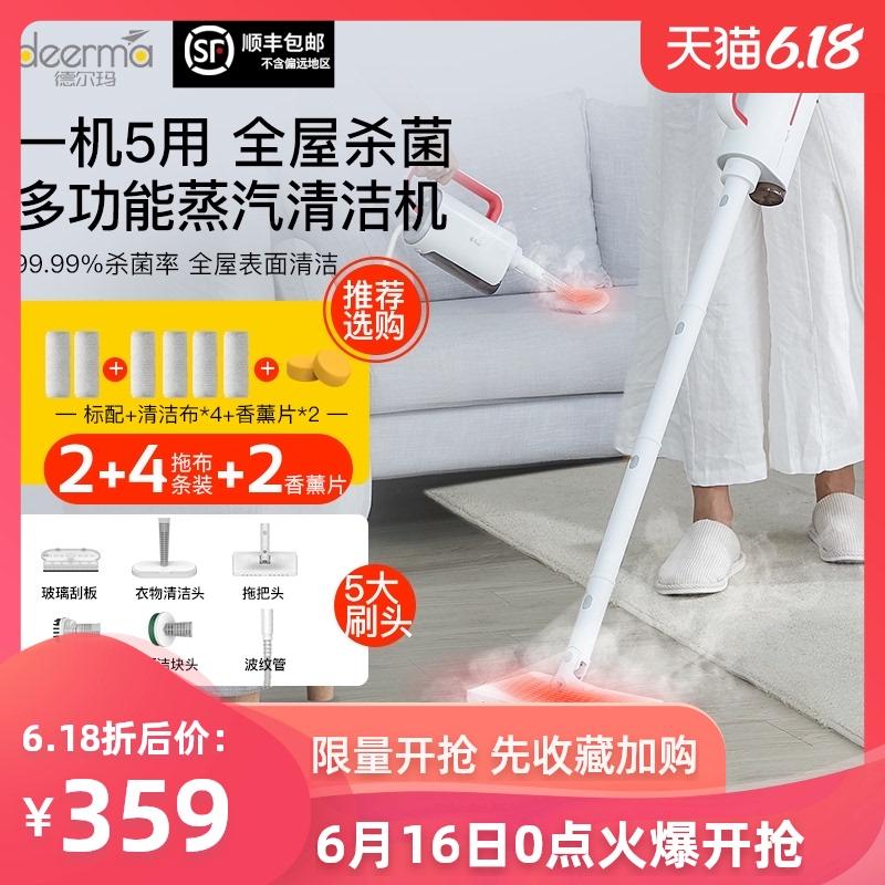 德尔玛蒸汽拖把家用高温清洁机电动手持式拖地洗地擦地神器小米白