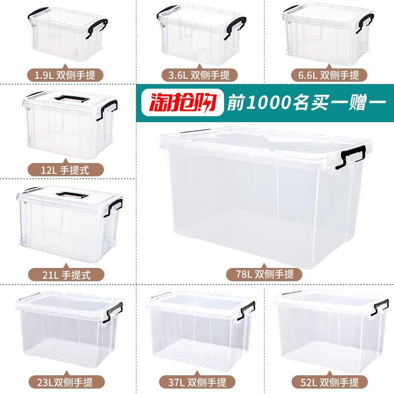 百草园透明塑料整理箱子收纳箱衣柜衣服玩具储物箱有盖特大号小盒