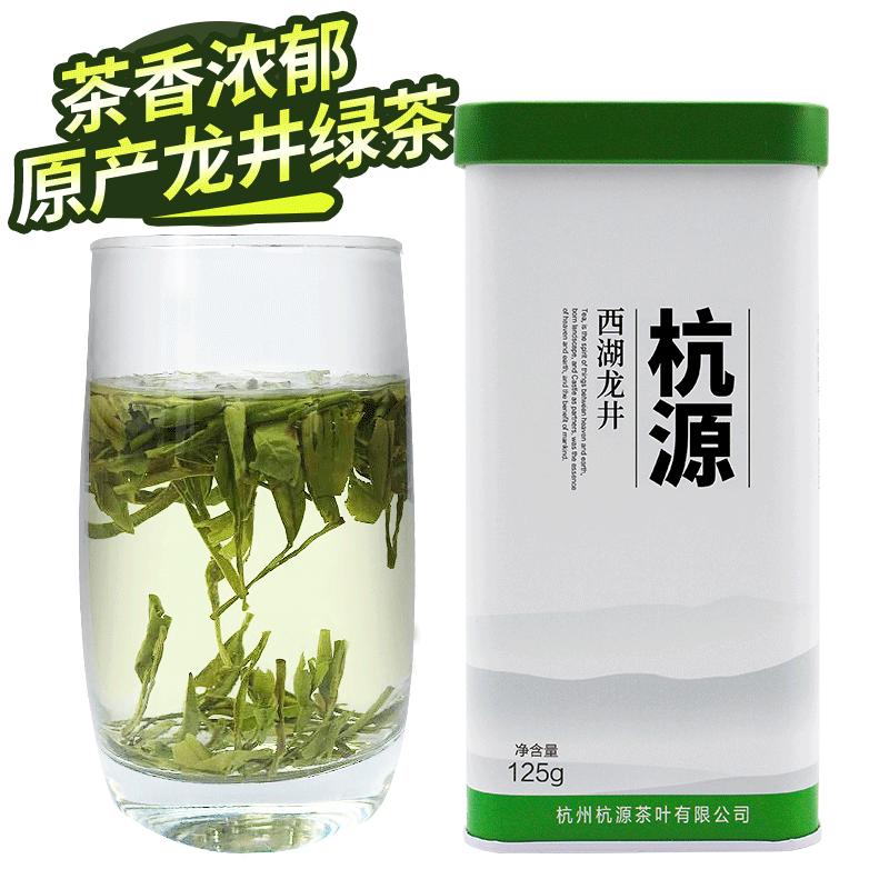 杭源2017新茶雨前西湖龙井绿茶125g 原产龙井茶叶绿茶
