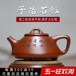 子冶石瓢陈宏林纯全手工大红袍老朱泥紫砂壶高端精品宜兴茶壶茶具