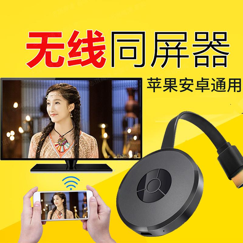 无线HDMI同屏器苹果安卓手机投屏电视投影仪车载互联高清连接传输