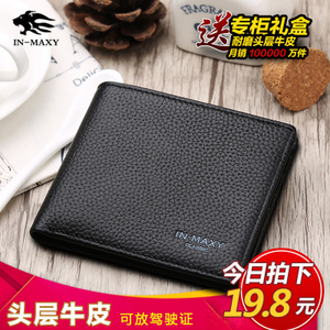 Wallet men's short leather ultra-thin wallet chuck layer leather middle-aged and young students zipper cross section genuine soft leather men's bag