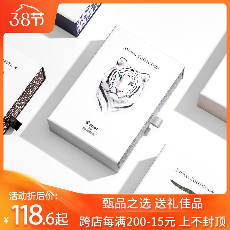 日本PILOT百乐88G动物纹钢笔墨水礼盒套装学生书写练字送礼FPMR2