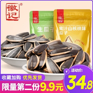 Huiji Pecan Flavored / Original Boiled Sunflower Seeds Sunflower Seeds Nuts Roasted Zero Food Specialty Wholesale 2 kg