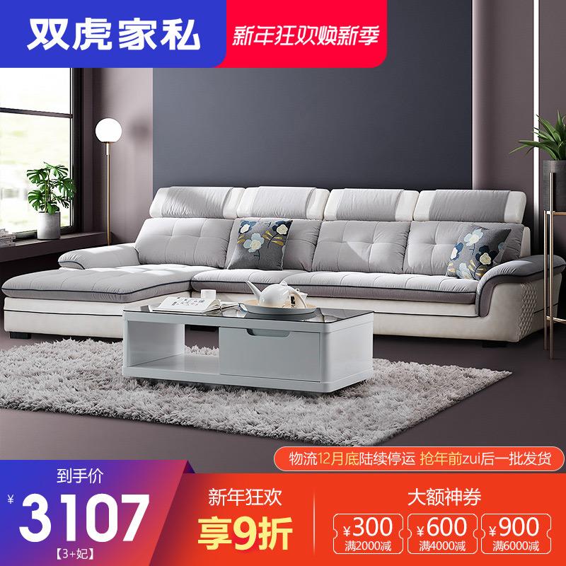 双虎家私简约现代大户型皮布沙发