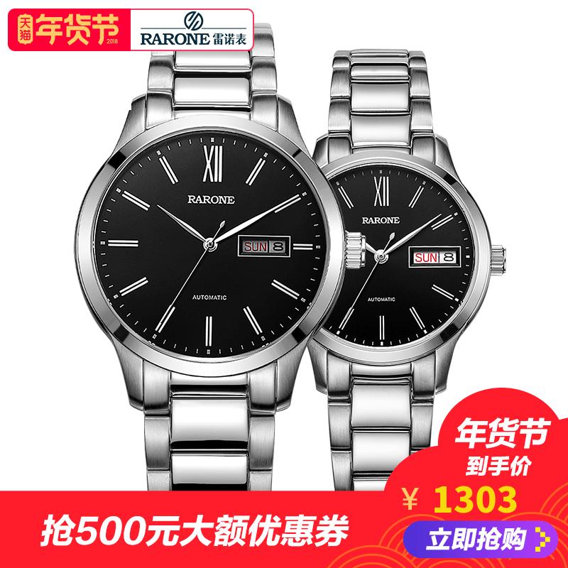 雷诺 情侣表钢带全自动一对机械男女对表防水商务潮流双日历手表