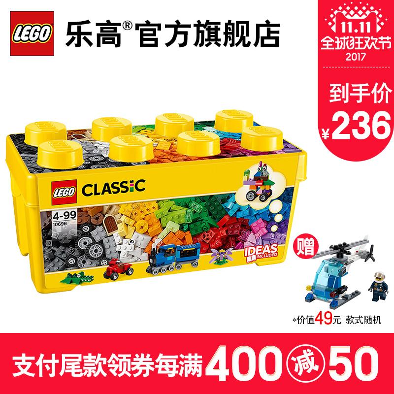 【11.11预售】乐高经典创意系列10696经典创意中号积木盒LEGO积木