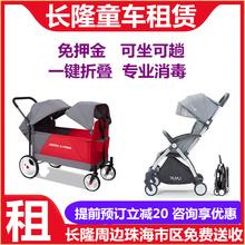 珠海广mo0长隆童车sa婴儿车伞车口袋车出租租赁横琴海洋王国