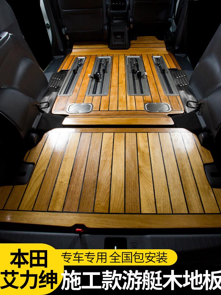 汽车木地板商务车别克gl8es/本田艾力绅/奥德赛实木脚垫固装改装