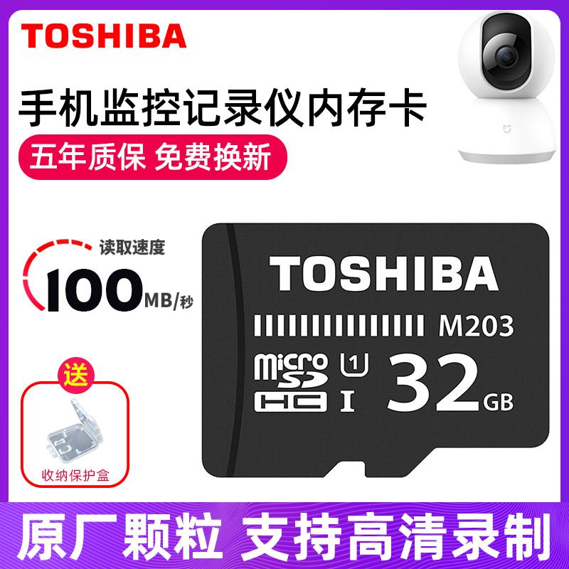 东芝监控摄像头存储卡32G行车记录仪高速TF卡Micro/SD 手机内存卡