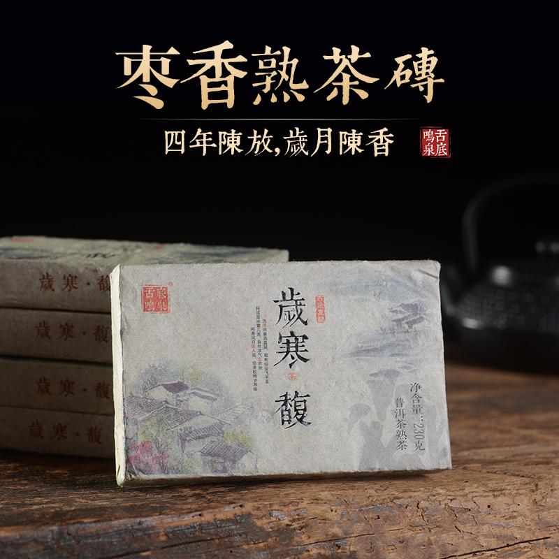 甘田茶叶 3年以上陈放 岁寒·馥 枣香茶砖勐海普洱茶老熟茶 砖茶