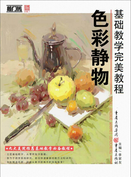 (满68元包邮)全新正版书籍图书色彩静物9787229131340