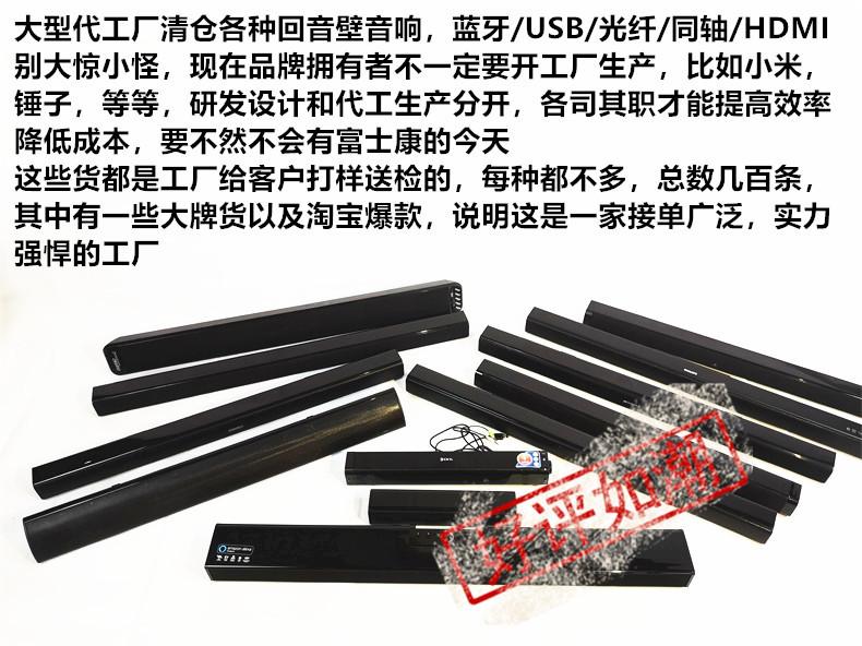 清仓各种回音壁aux蓝牙/USB/光纤同轴/HDMI电视音响捡漏爆款