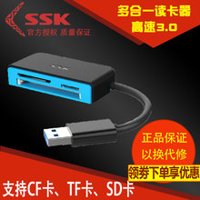 SSK/飚王 Upf5B3.0f8器多合一可读CF SD大卡TF手机(小)卡 尼康佳