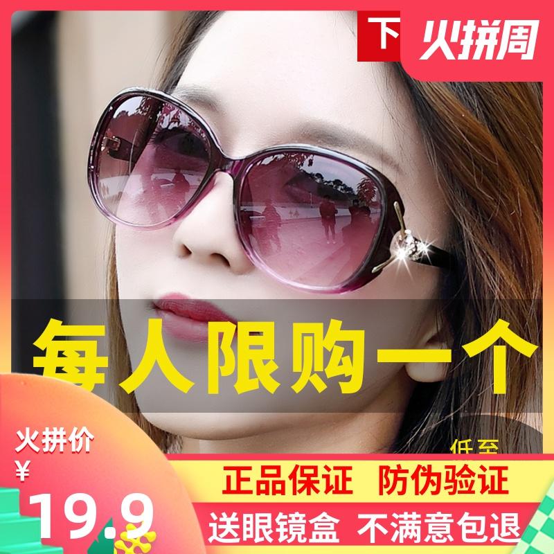 太阳镜女士2019新款韩版潮防紫外线墨镜眼睛时尚圆脸偏光护目眼镜