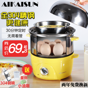 Timing egg steamer large capacity automatic power off household multi-function stainless steel egg cooking artifact breakfast machine eggs